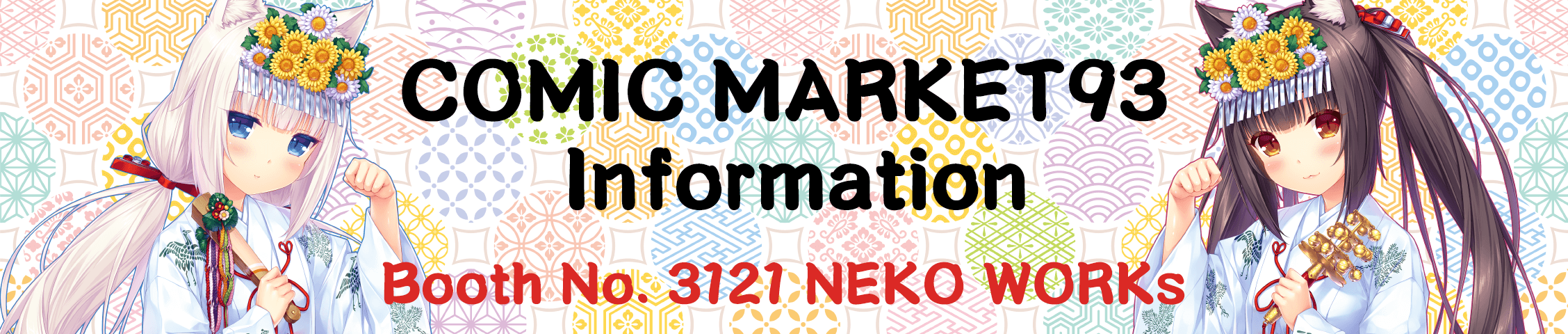 COMIC MARKET 93 INFORMATION